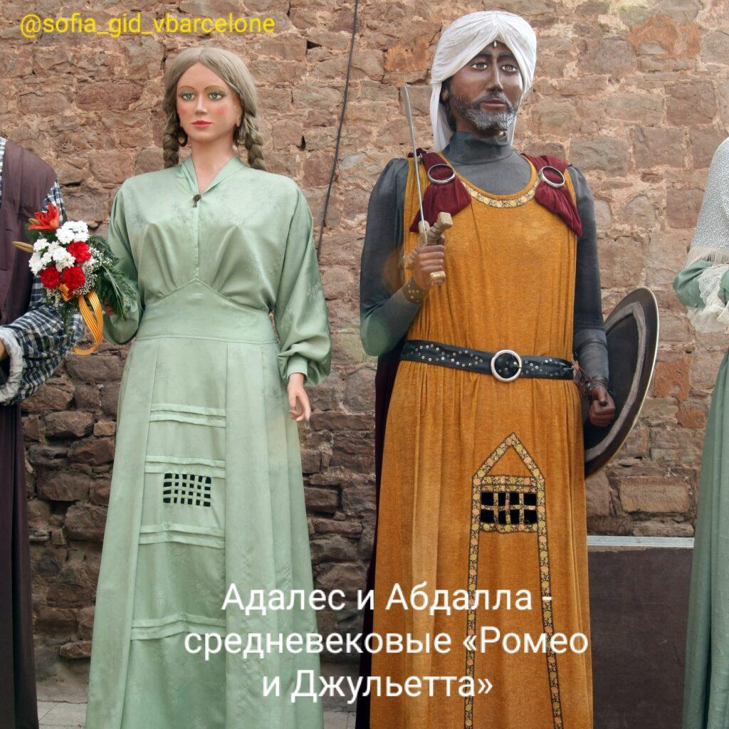 Легенда замка Кардона - Адалес и Абдалла