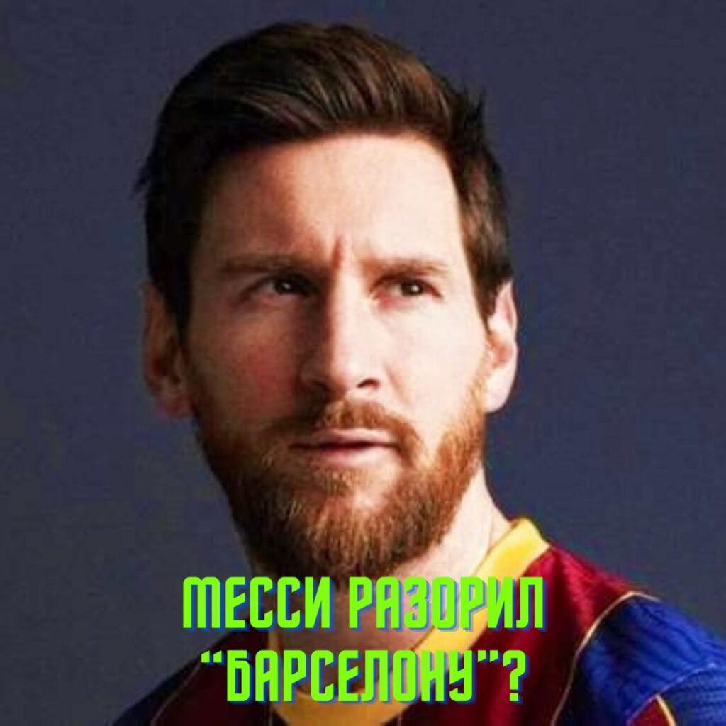 "Месси разорил ""Барселону""?"